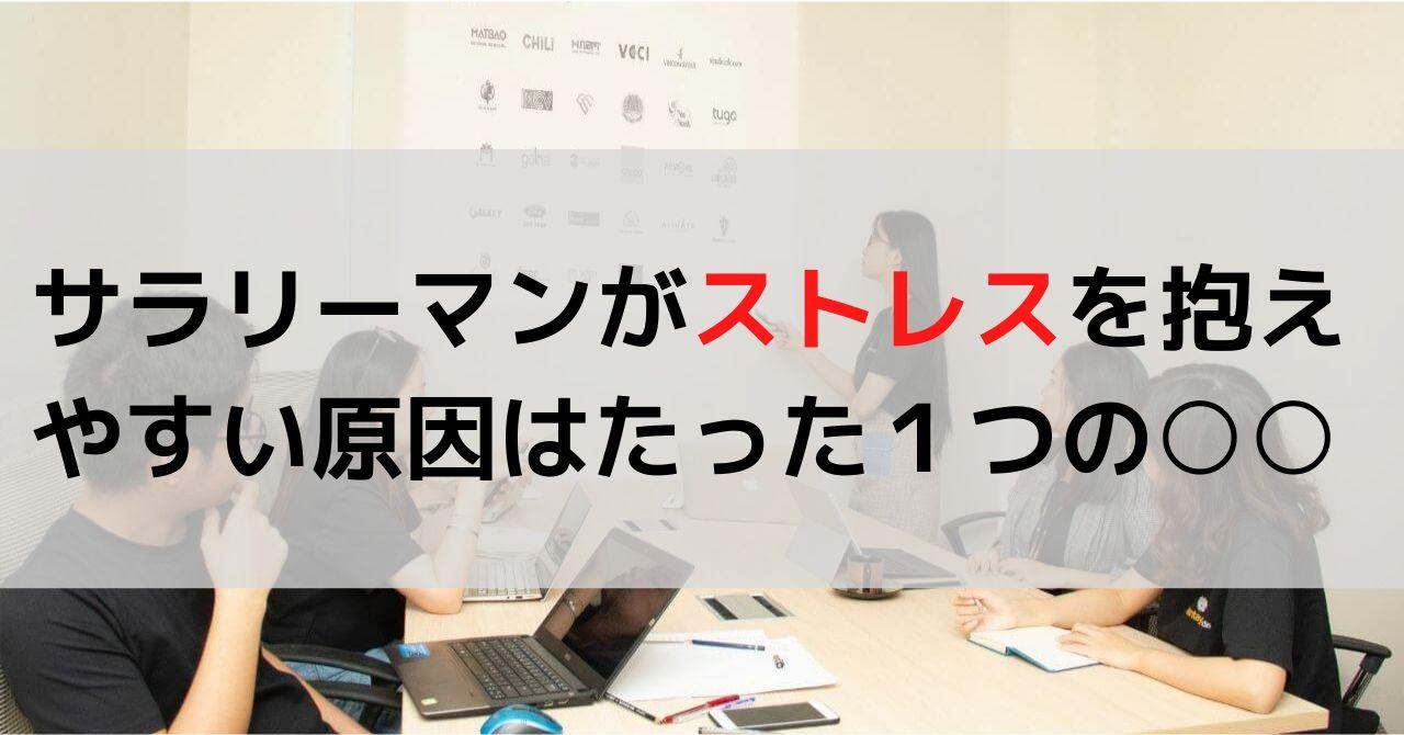 日本のサラリーマンがストレスを抱えやすい原因はたった1つの○○